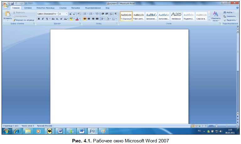 Самоучитель excel и word 2007
